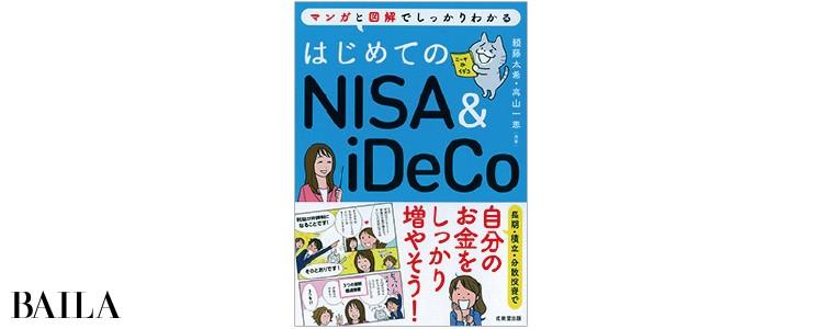 高山一恵さん著『はじめてのNISA&iDeCo』』(頼藤太希氏 との共著・成美堂出版)