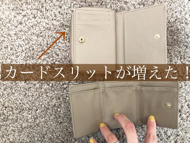 4月号付録!進化したDeuxieme Classeのミニ財布_6