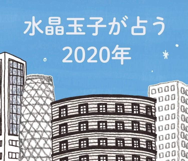 オリエンタル占星術・水晶玉子さんが占う「2020年はこんな年」