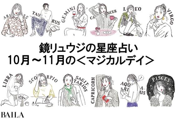 【鏡リュウジの星座占い】10月~11月の<マジカルデイ>に注目!