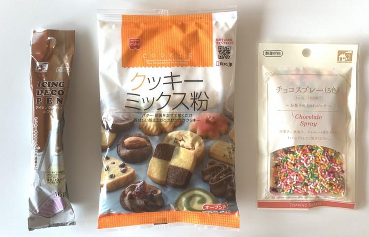 【セリア/DAISO】簡単クッキー作り_2