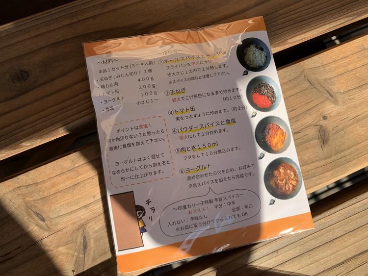 【料理苦手民集合!】印度カリー子の簡単スパイスカレーが激ウマ_4
