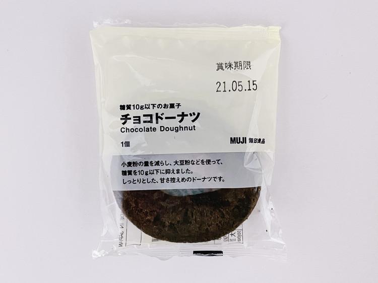 糖質10g以下のお菓子 チョコドーナツ(パッケージ)