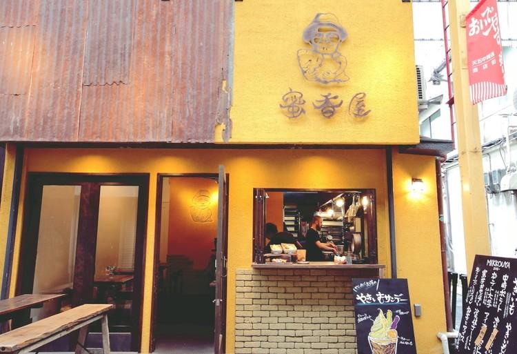 お目当てはお芋スイーツ♡散策が楽しい街・中崎町②【関西のイケスポ】_2_3