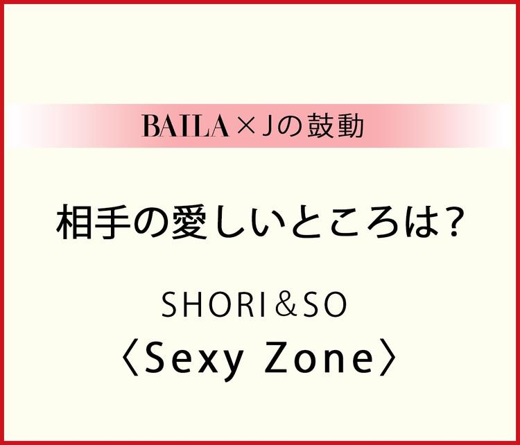 【Sexy Zone】佐藤勝利&松島聡、相手の愛しいところは?【BAILA × Jの鼓動】