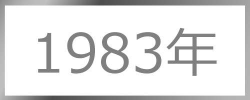 【ゲッターズ飯田の五星三心占い】2021年のピンチはどう乗り越える!?まずは自分のタイプをチェック! _7_2