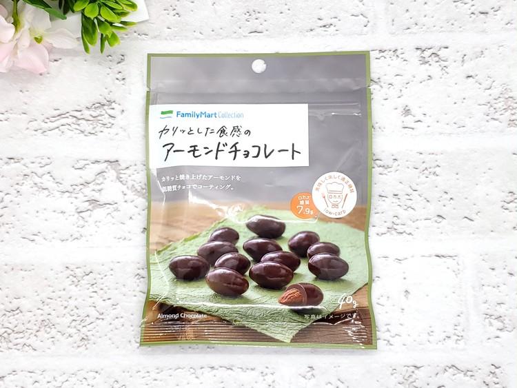 カリッとした食感のアーモンドチョコレートの見た目