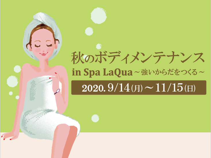 東京ドーム スパ ラクーア『秋のボディメンテナンス in Spa LaQua』