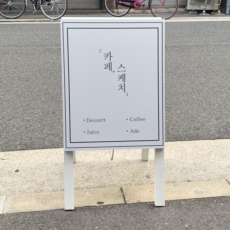 新オープンなのに行列のできる大阪カフェ_1
