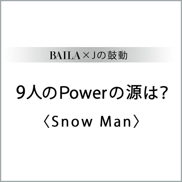 BAILA×Jの鼓動 9人のPowerの源は?(Snow Man)