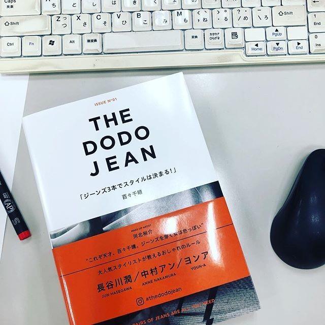 スタイリスト百々千晴さんのスタイリング本「THE DODO JEAN」、本日発売!_1