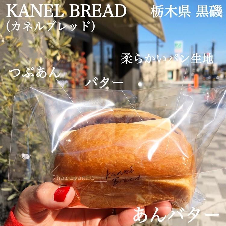 【私のパン活】全部美味しい栃木で見つけたオシャレなパン屋さん_4