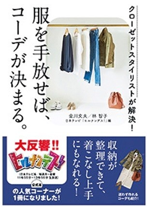 『服を手放せば、コーデが決まる。』セブン&アイ出版 1430円