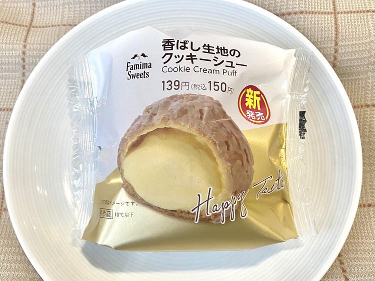 香ばし生地のクッキーシューのパッケージ