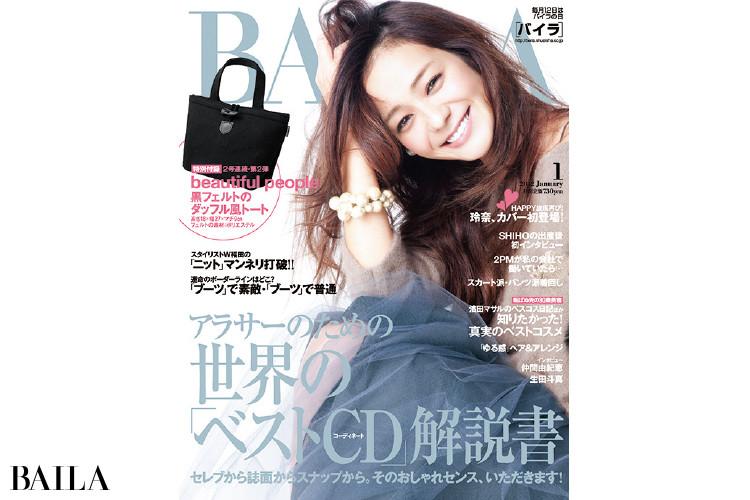 竹下玲奈(2012年1月号カバー初登場)