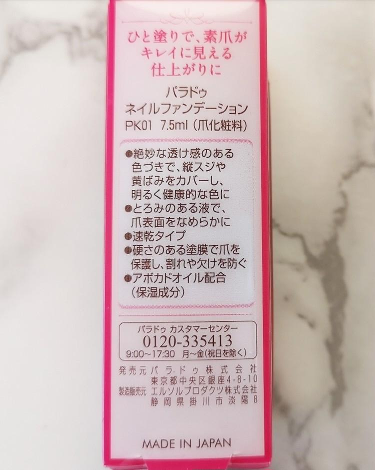 【コンビニコスメ】セブン限定色ネイルで気分アップ!_2