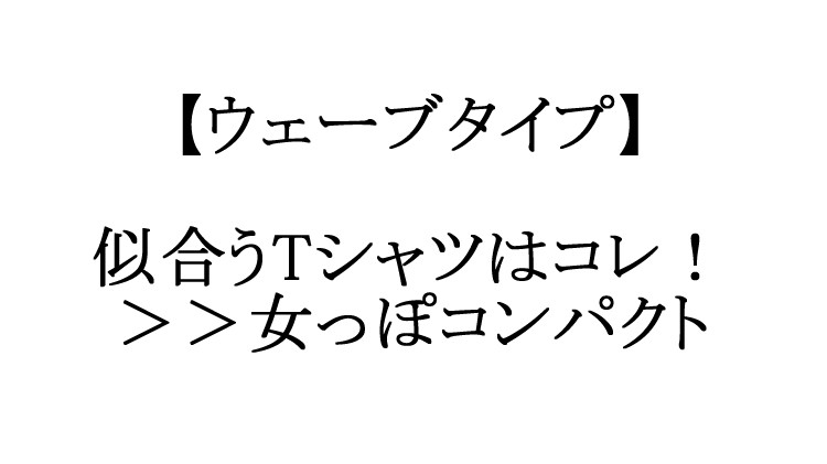 【画像】あなたはどのタイプ?〈骨格診断〉_7
