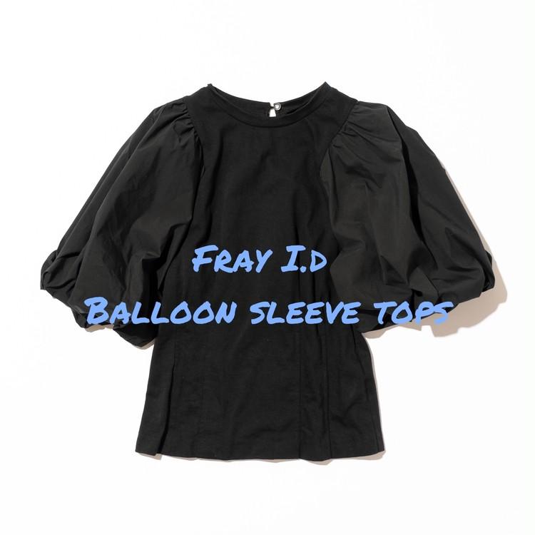 買ってよかった!FRAY I.D(フレイアイディー)の袖コントップス♡映える、着回せる、妄想できるの3拍子【30代に幸せをくれるものvol.46】_1