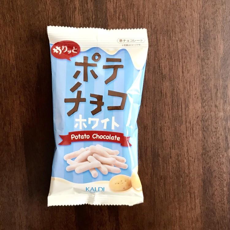 【カルディ(KALDI)】エディターおすすめお菓子&デザート&おつまみ(サクッとポテチョコ ホワイト)