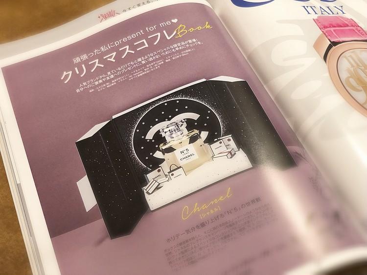 BAILA11月号 おすすめ特集紹介!_5