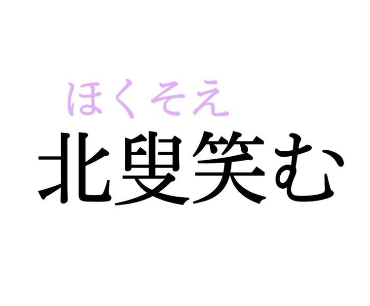 漢字クイズ ほくそえむ 読み方 当て字