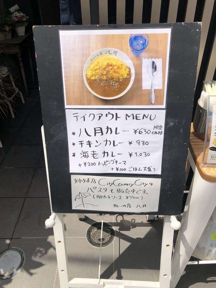 下北沢「カレーの店八月」がテイクアウトで限定価格の630円!_2