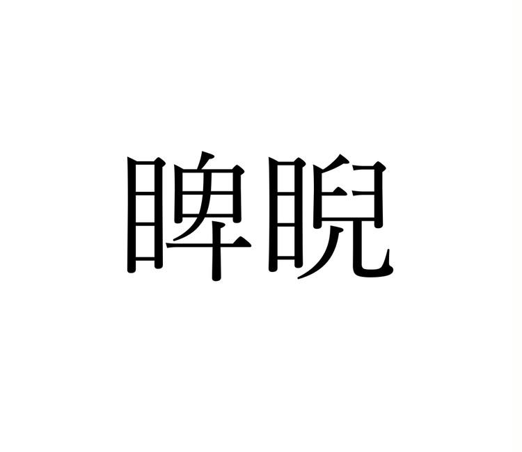 「睥睨」:この漢字、自信を持って読めますか?
