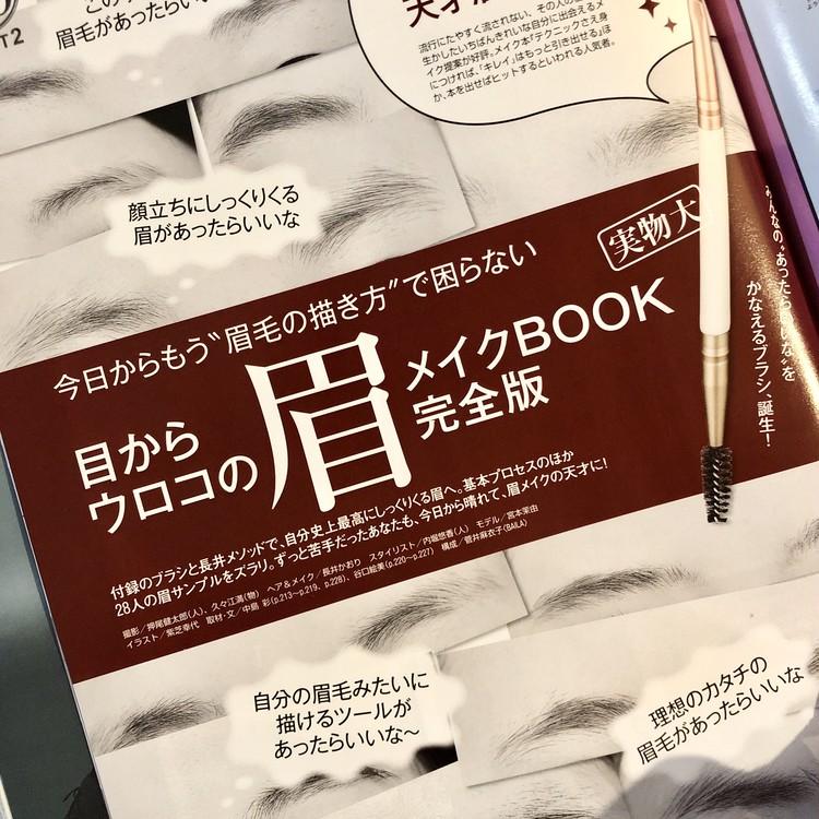 目からウロコの眉メイクを実践!【BAILA12月号動画】_2