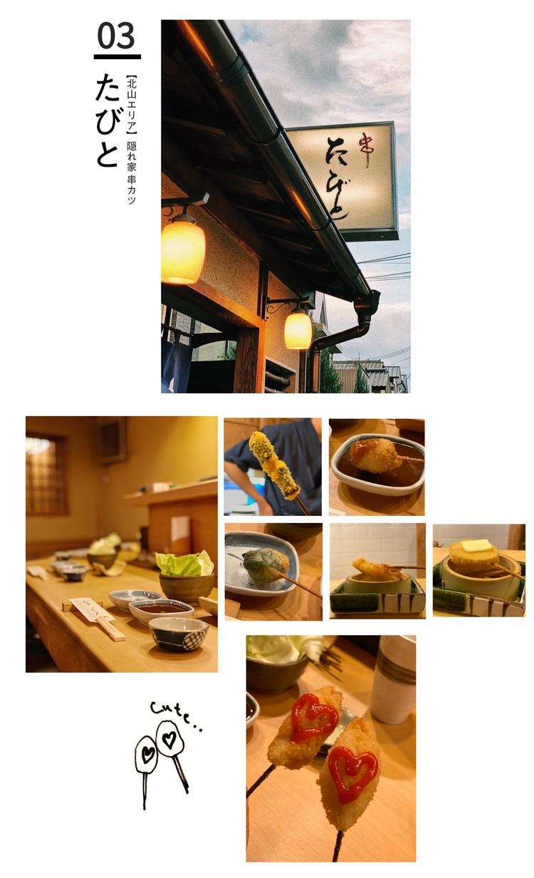 京都 北山 たびと 串カツ
