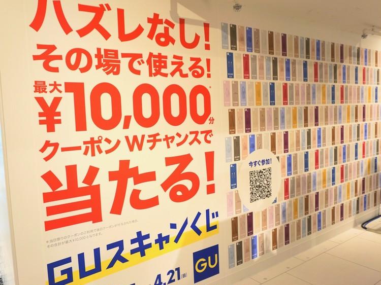 新オープン【ジーユー(GU) 渋谷店】に働く女子が行くべき13の理由_2_11