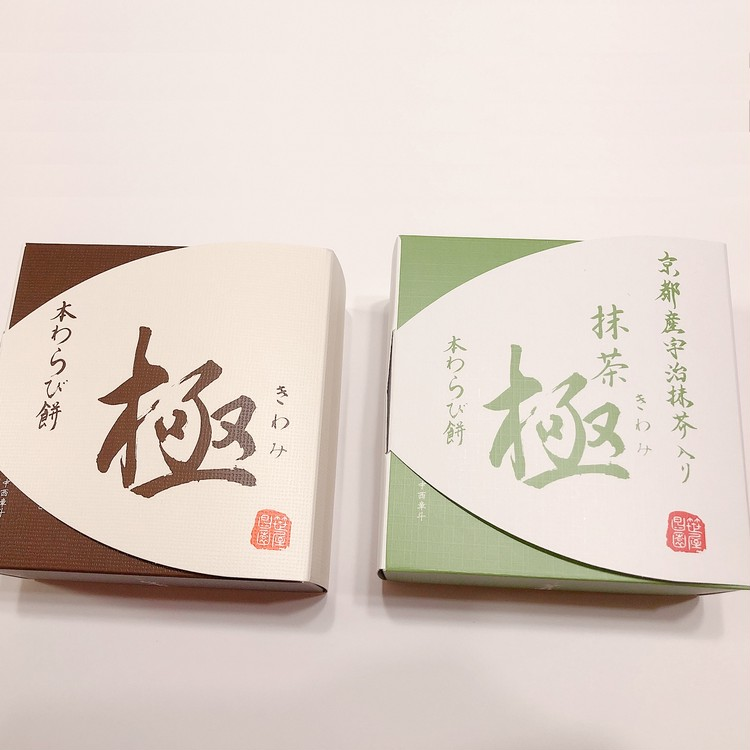 笹屋昌園の本わらび餅「極み」と「抹茶極み」のパッケージ