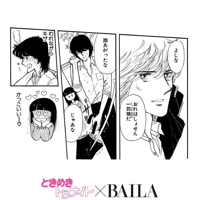 『ときめきトゥナイト』×BAILAのコラボ婚姻届が付録に!!!_2_1