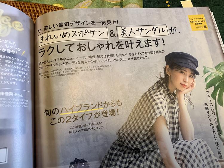 【BAILA5月号発売】きれいめカジュアルな春夏服の実用書!_5