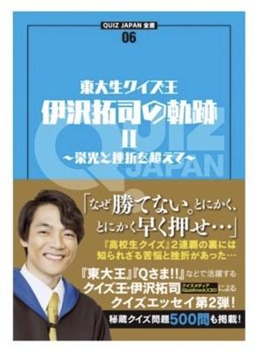 『東大生クイズ王・伊沢拓司の軌跡Ⅱ ~栄光と挫折を超えて~』
