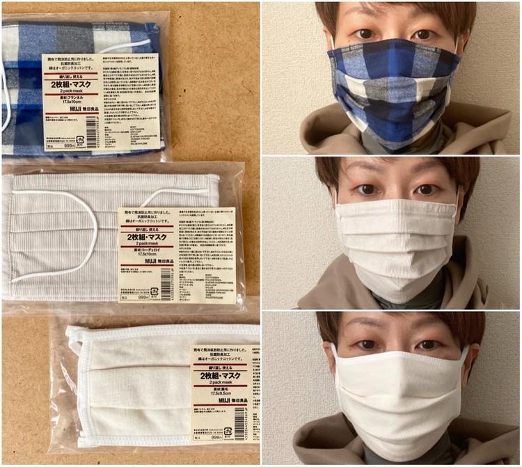 【無印良品】「繰り返し 使える 2枚組・マスク」秋冬向けあったかバージョン3種が新発売