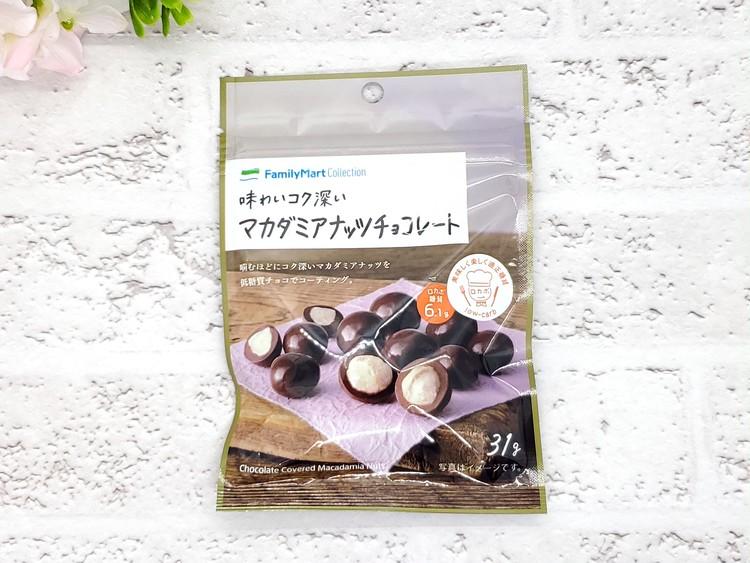 味わいコク深いマカダミアナッツチョコレートの見た目