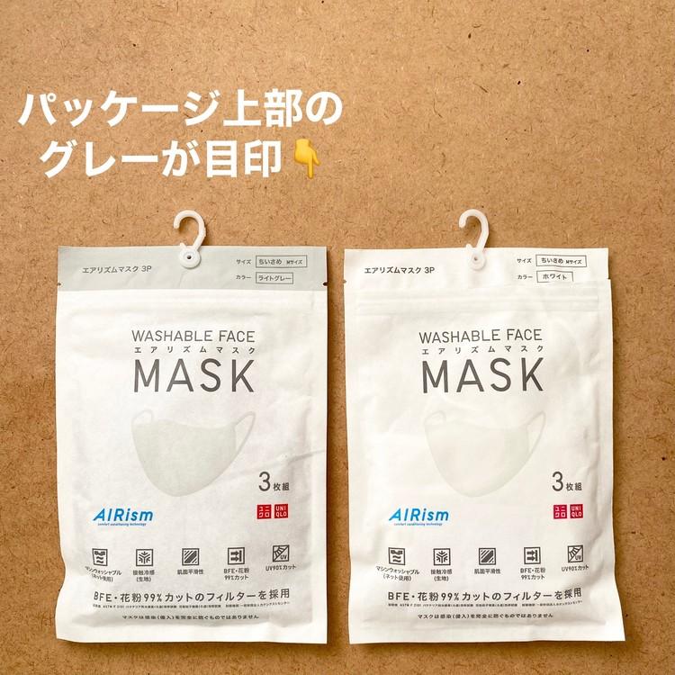 【ユニクロ(UNIQLO)エアリズムマスク改良版グレー パッケージ