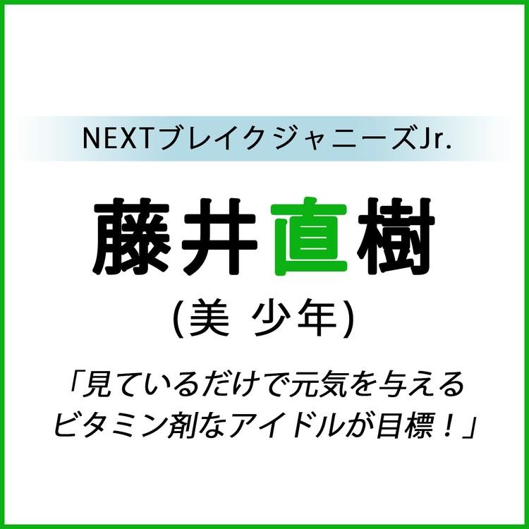 推すべきNEXTブレイクジャニーズJr. 藤井直樹  美 少年