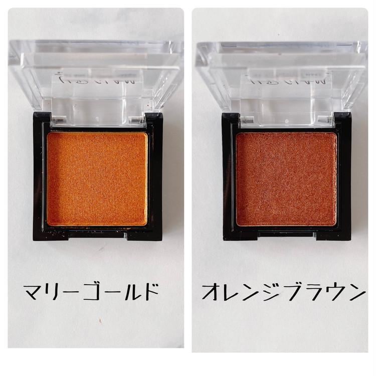 URグラムのアイシャドウ、UG-PES-14マリーゴールドとUG-PES-16オレンジブラウン2種のパッケージを開けて、実際に試してみた