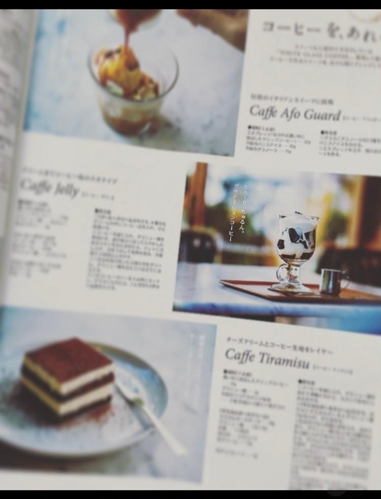 【つくレポ】10月号食いしん坊ジャーナルのコーヒー特集_2