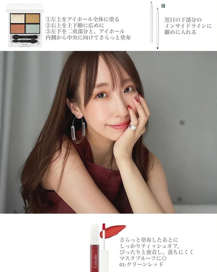 【celvoke】2021年秋冬コレクションで秋メイク!_3