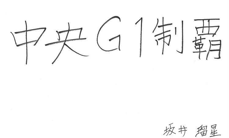 中央G1制覇
