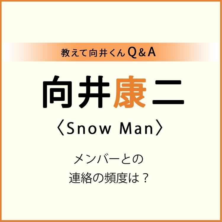 教えて向井くんQ&A 向井康二 Snow Man メンバーとの連絡の頻度は?