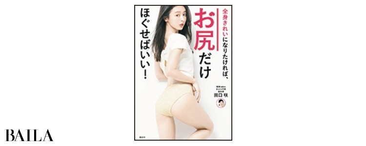 星野由香著『金平糖ボールほぐピラ®』