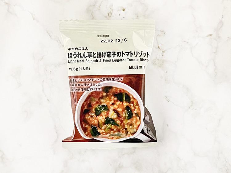 小さめごはん ほうれん草と揚げ茄子のトマトリゾット(パッケージ)