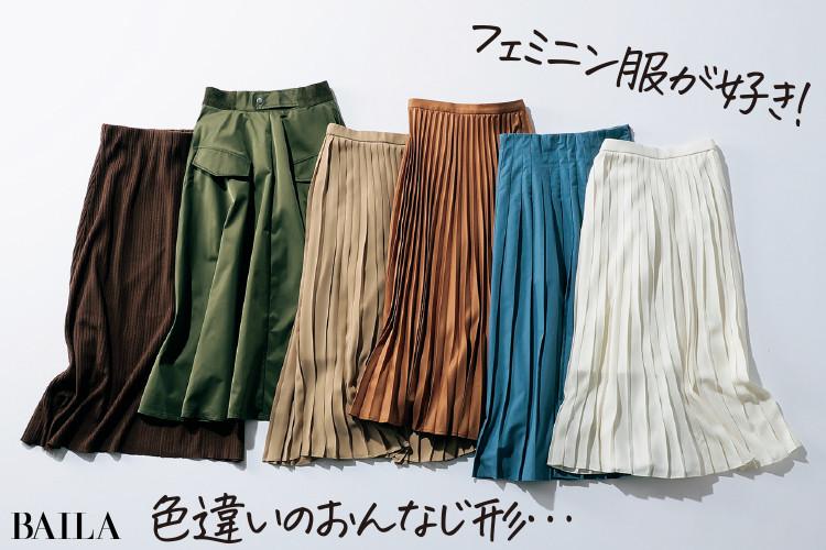 パンツよりスカート派の畑瀬さんのクローゼット