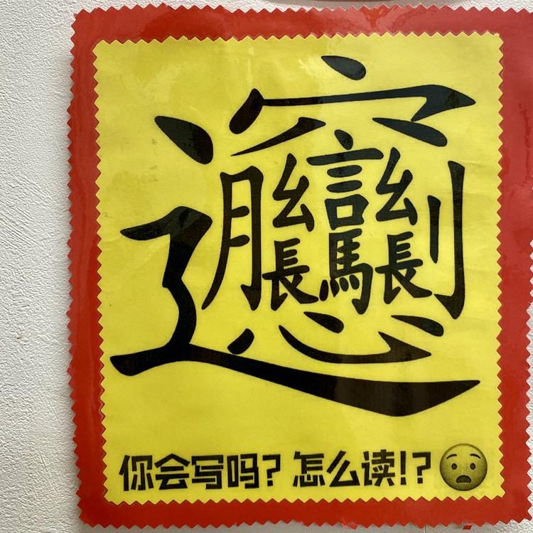 ビャンビャン麺の漢字