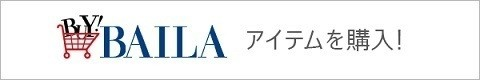 【ON⇔OFF対応】両A面な旬ブランドとの限定コラボがすごいらしい!vol.2_6