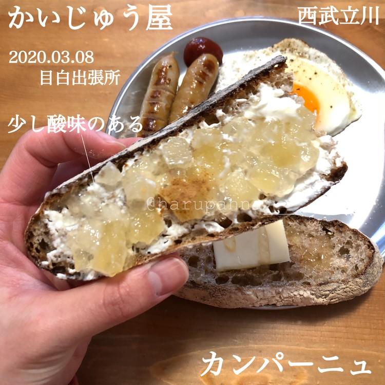 伝説のパン屋さん‼︎天然酵母で作るかいじゅう屋【はるパン活】_4