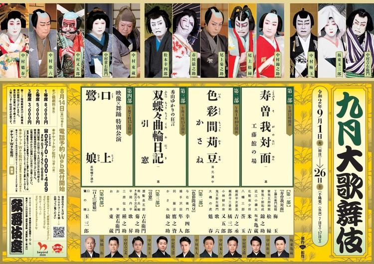 9月大歌舞伎の情報
